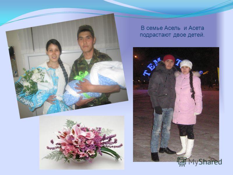 В семье Асель и Асета подрастают двое детей.