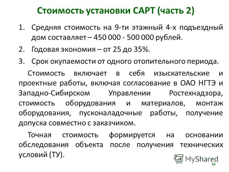 1.Средняя стоимость на 9-ти этажный 4-х подъездный дом составляет – 450 000 - 500 000 рублей. 2.Годовая экономия – от 25 до 35%. 3.Срок окупаемости от одного отопительного периода. Стоимость включает в себя изыскательские и проектные работы, включая