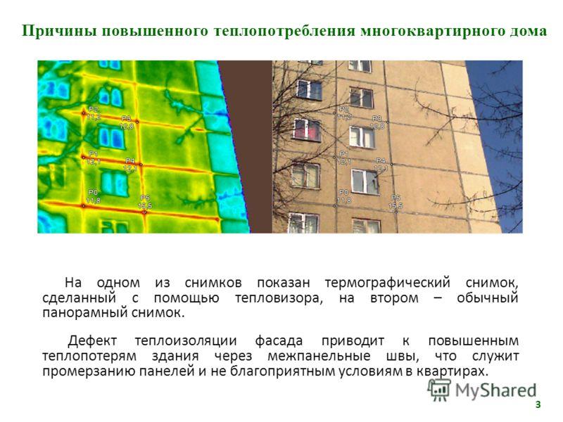Причины повышенного теплопотребления многоквартирного дома На одном из снимков показан термографический снимок, сделанный с помощью тепловизора, на втором – обычный панорамный снимок. Дефект теплоизоляции фасада приводит к повышенным теплопотерям зда