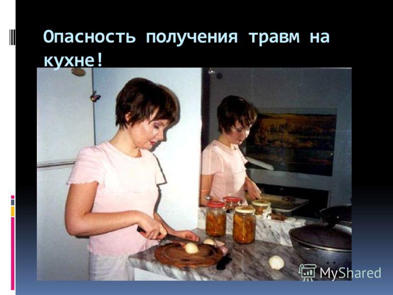 Опасность получения травм на кухне!