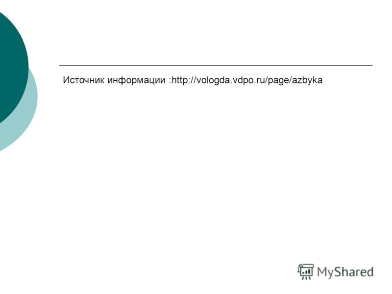 Источник информации :http://vologda.vdpo.ru/page/azbyka