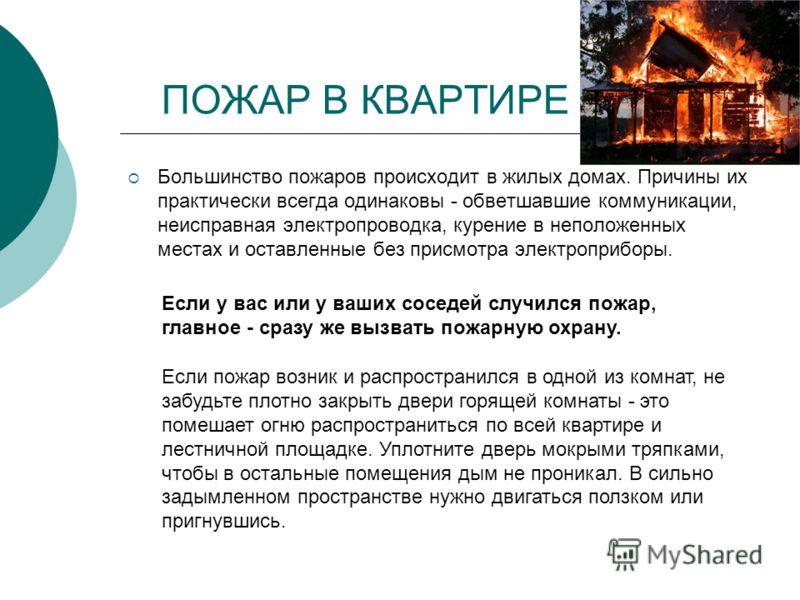 Доклады на тему пожар 3811