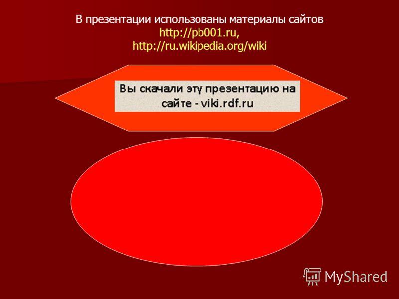 В презентации использованы материалы сайтов http://pb001.ru, http://ru.wikipedia.org/wiki