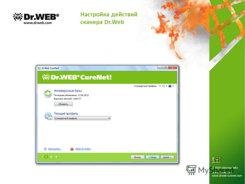 Настройка действий сканера Dr.Web
