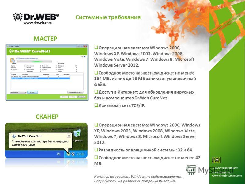 Системные требования Операционная система: Windows 2000, Windows XP, Windows 2003, Windows 2008, Windows Vista, Windows 7, Windows 8, Microsoft Windows Server 2012. Свободное место на жестком диске: не менее 164 МБ, из них до 78 МБ занимает установоч