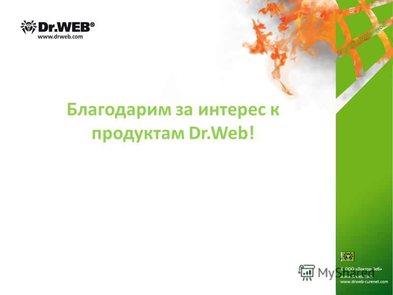 Благодарим за интерес к продуктам Dr.Web!