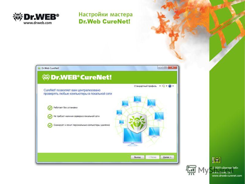 Настройки мастера Dr.Web CureNet!