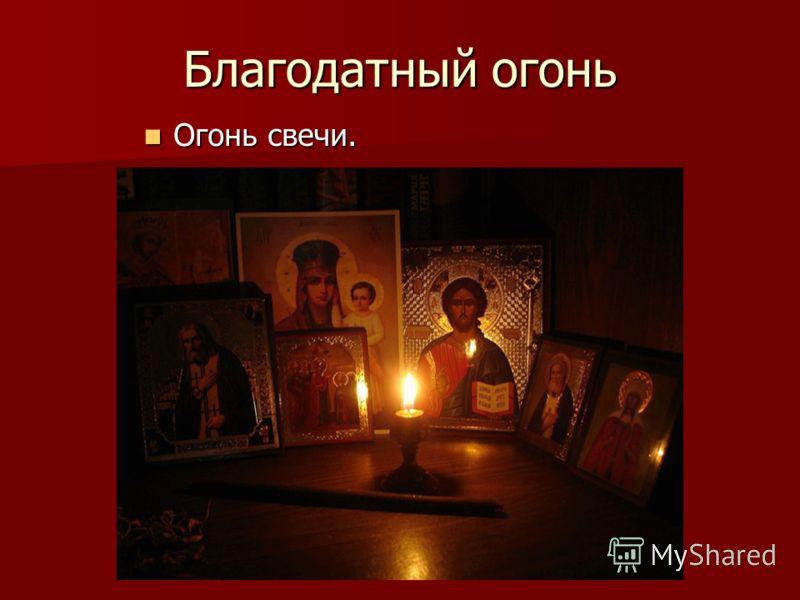 Благодатный огонь Огонь свечи. Огонь свечи.