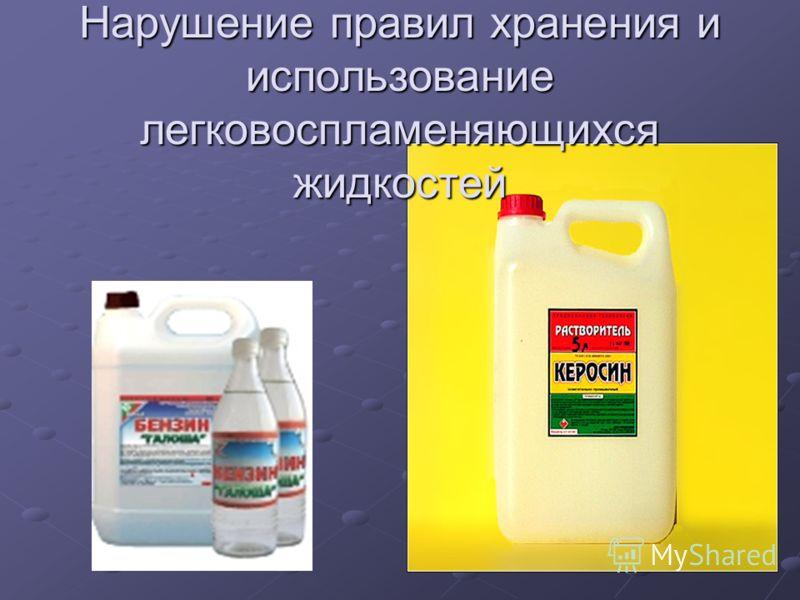 Нарушение правил хранения и использование легковоспламеняющихся жидкостей