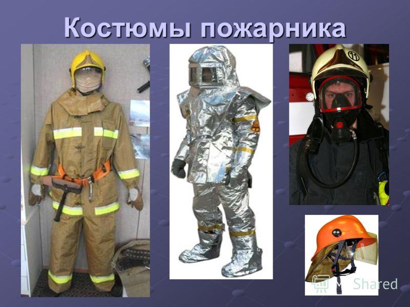 Костюмы пожарника