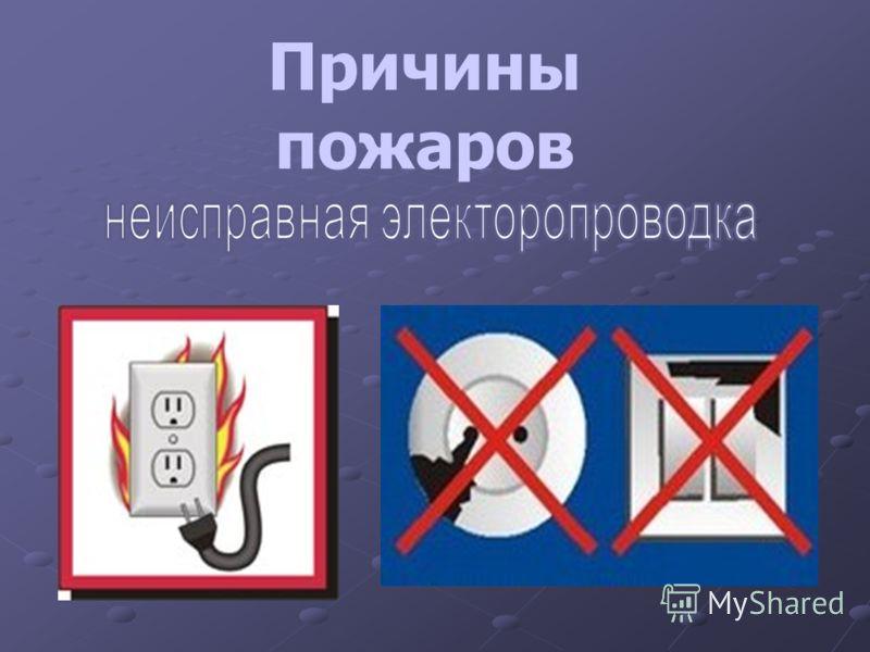 Причины пожаров