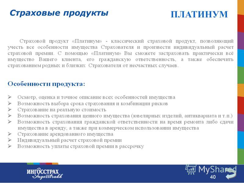 40 Страховые продукты ПЛАТИНУМ