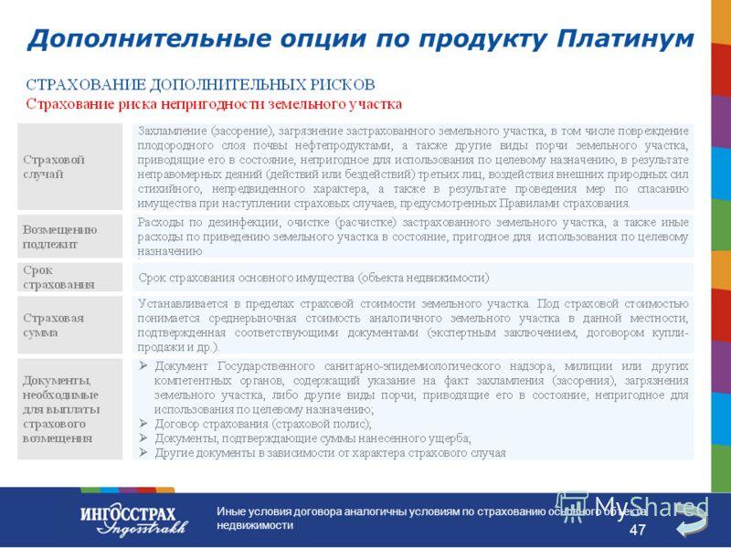 47 Иные условия договора аналогичны условиям по страхованию основного объекта недвижимости Дополнительные опции по продукту Платинум