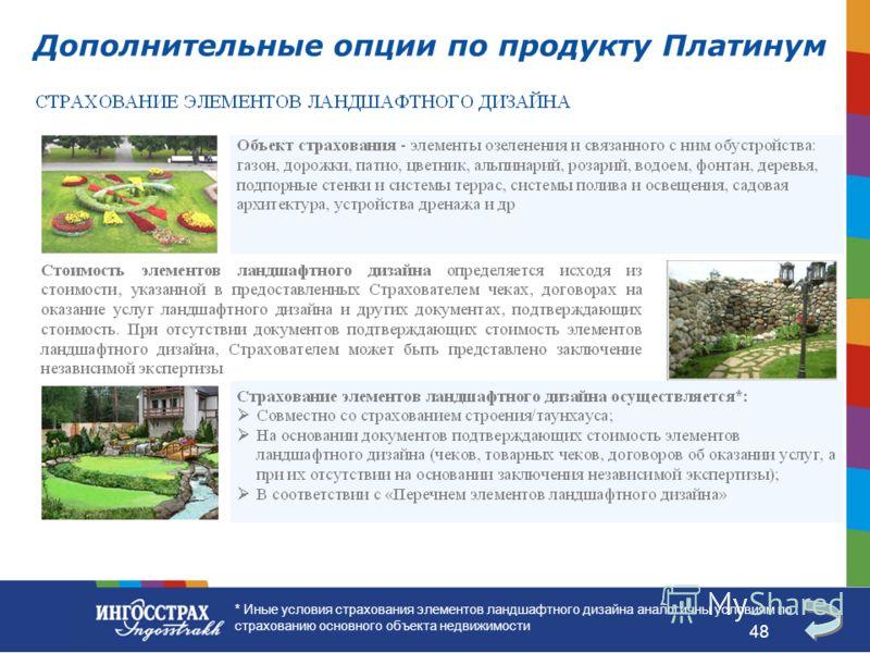 48 * Иные условия страхования элементов ландшафтного дизайна аналогичны условиям по страхованию основного объекта недвижимости Дополнительные опции по продукту Платинум