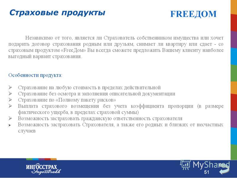 51 Страховые продукты FREEДОМ