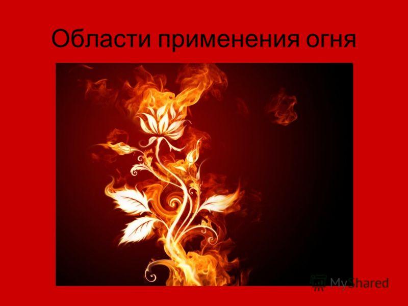 Области применения огня