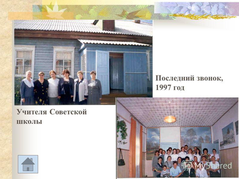 Учителя Советской школы Последний звонок, 1997 год
