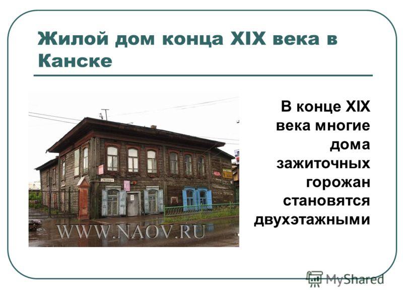 Жилой дом конца XIX века в Канске В конце XIX века многие дома зажиточных горожан становятся двухэтажными