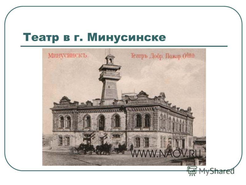 Театр в г. Минусинске
