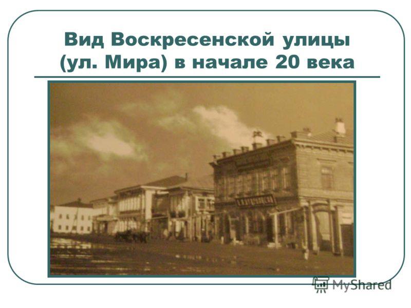 Вид Воскресенской улицы (ул. Мира) в начале 20 века