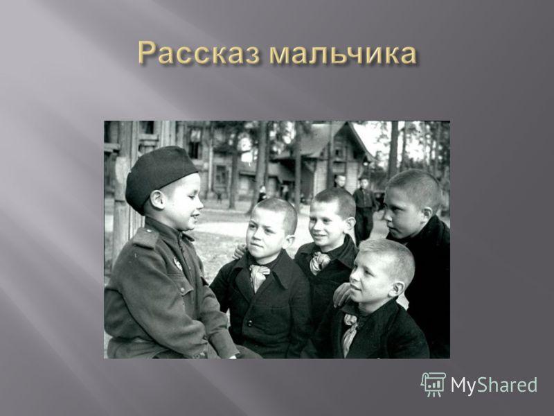 На этой фотографии изображен мальчик ( ему лет 12 -14), он небольшого росточка, а стоит на 2- х ящиках у сложного станка. Он работает на заводе, который делает снаряды для фронта. Он заменил своего отца или брата, который ушел на фронт воевать с немц