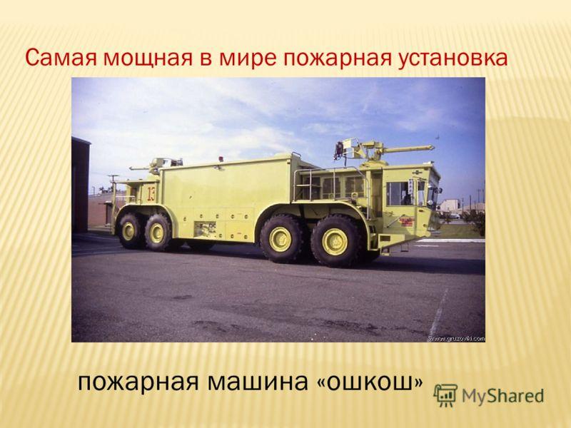 Самая мощная в мире пожарная установка пожарная машина «ошкош»