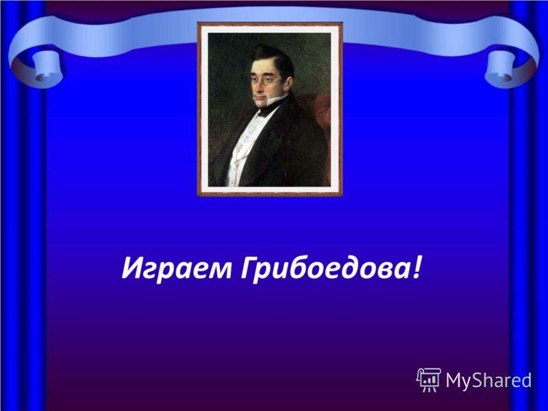 Играем Грибоедова!