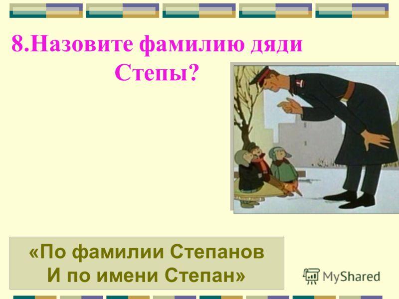 «По фамилии Степанов И по имени Степан» 8.Назовите фамилию дяди Степы?
