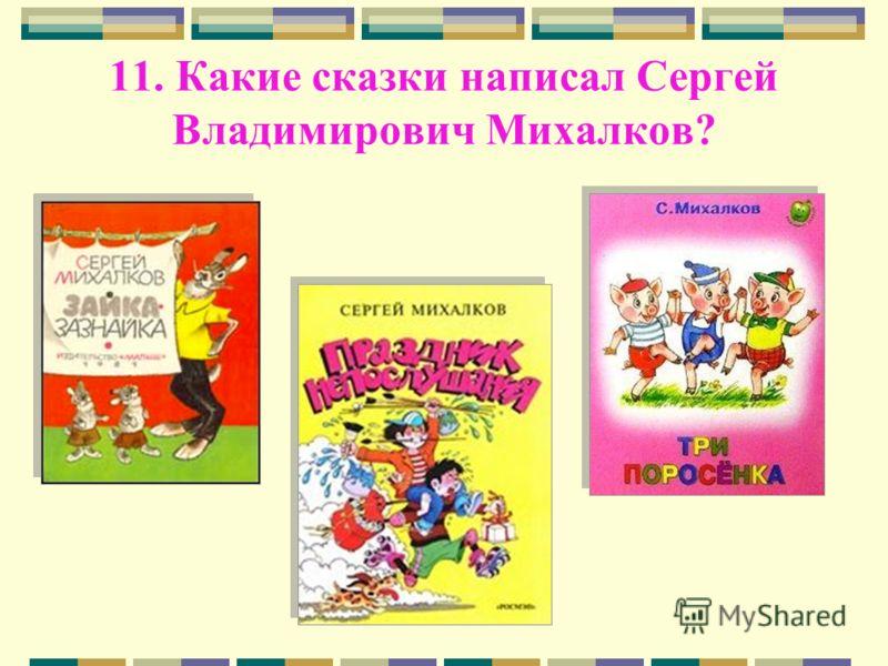 11. Какие сказки написал Сергей Владимирович Михалков?