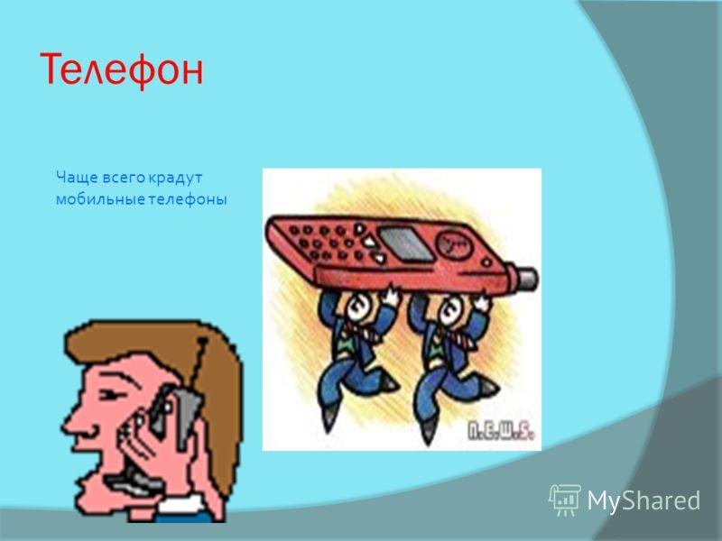 Телефон Чаще всего крадут мобильные телефоны