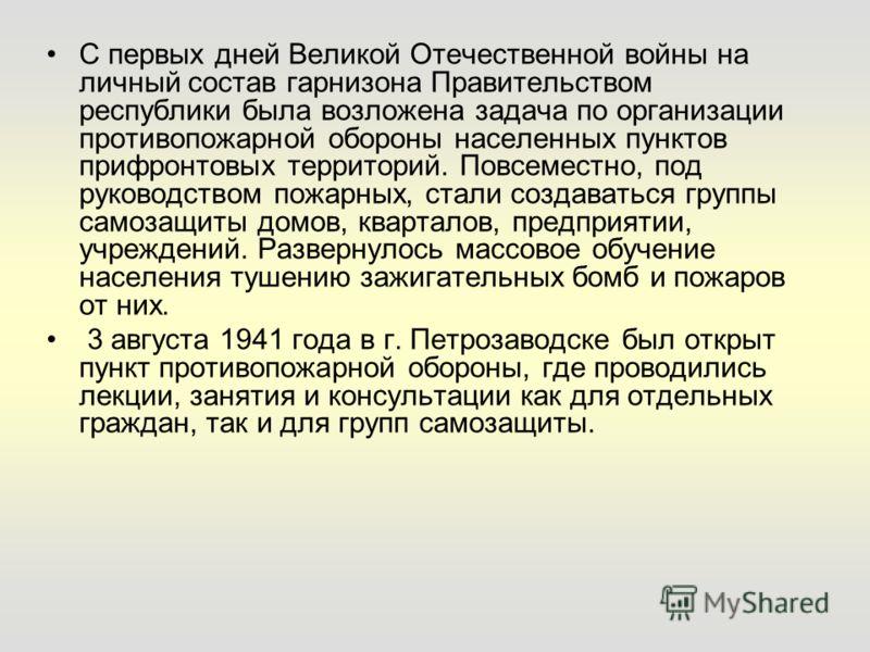 С первых дней Великой Отечественной войны на личный состав гарнизона Правительством республики была возложена задача по организации противопожарной обороны населенных пунктов прифронтовых территорий. Повсеместно, под руководством пожарных, стали созд