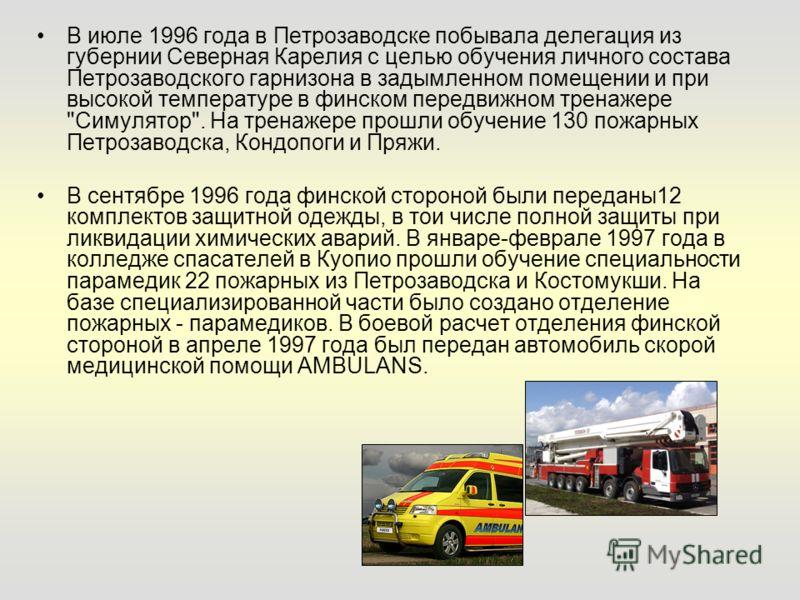 В июле 1996 года в Петрозаводске побывала делегация из губернии Северная Карелия с целью обучения личного состава Петрозаводского гарнизона в задымленном помещении и при высокой температуре в финском передвижном тренажере