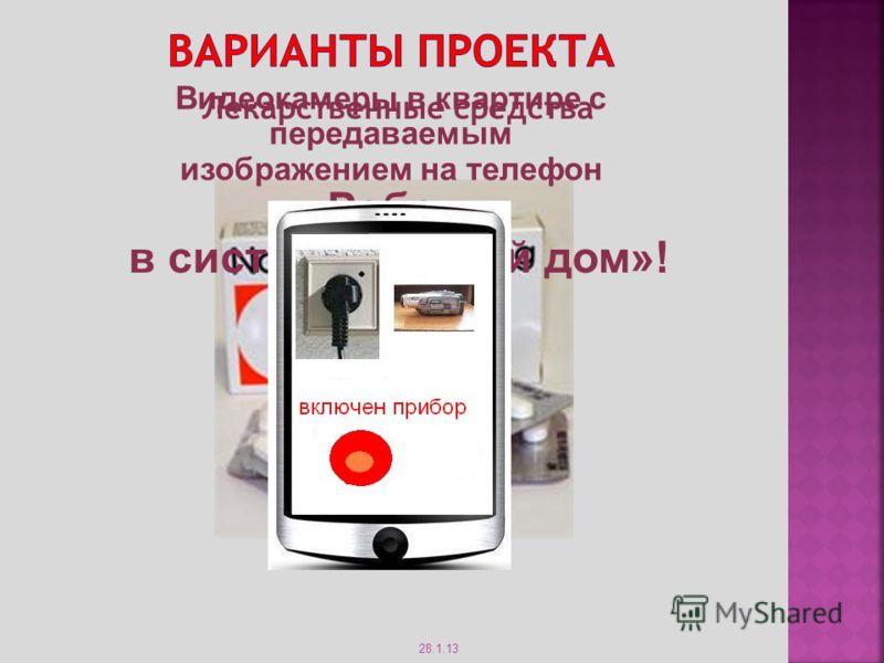 Лекарственные средства 28.1.13 Видеокамеры в квартире с передаваемым изображением на телефон Робот в системе «умный дом»!