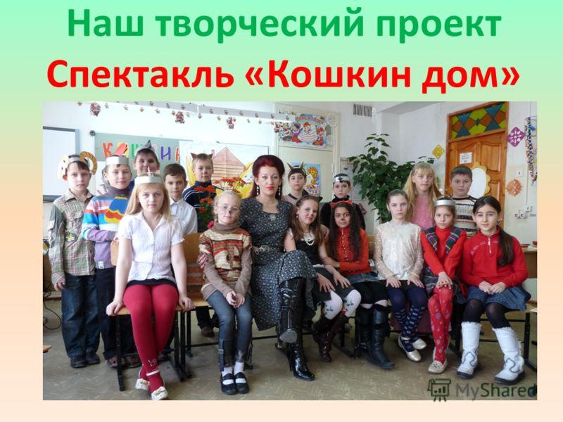 Наш творческий проект Спектакль «Кошкин дом» ттт