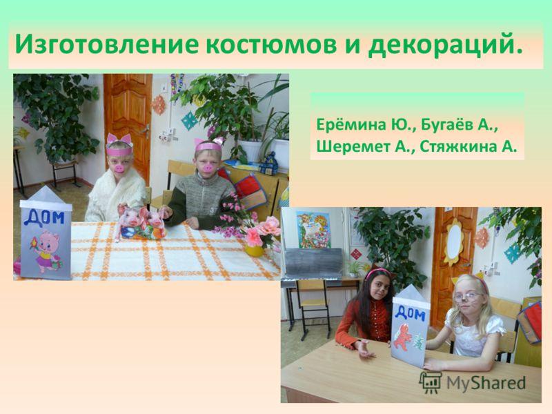 Изготовление костюмов и декораций. Ерёмина Ю., Бугаёв А., Шеремет А., Стяжкина А.