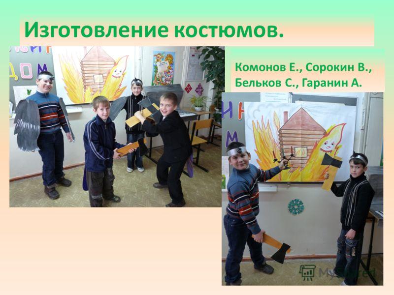 Изготовление костюмов. Комонов Е., Сорокин В., Бельков С., Гаранин А.