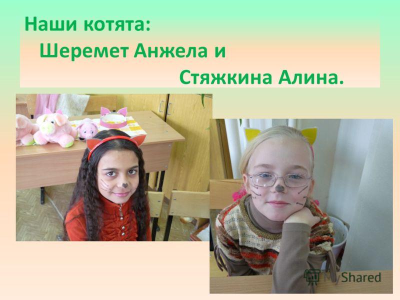 Наши котята: Шеремет Анжела и Стяжкина Алина.