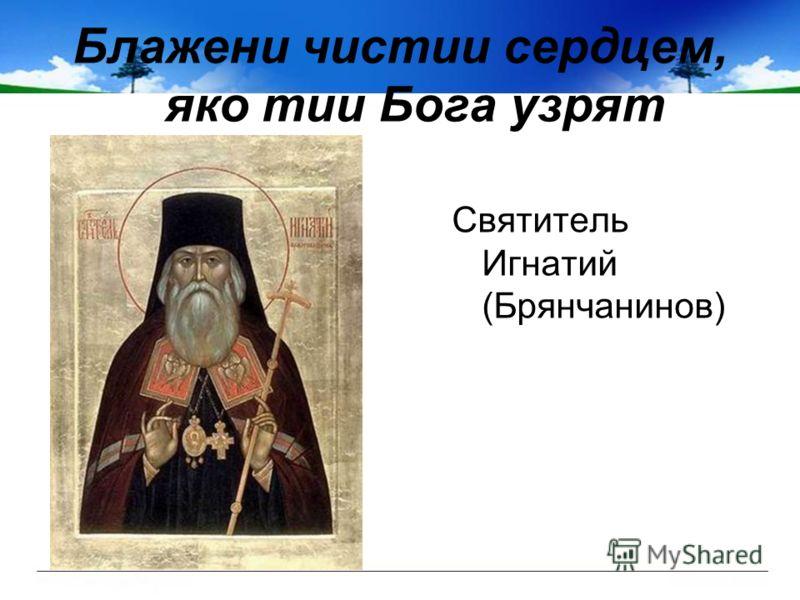 Блажени чистии сердцем, яко тии Бога узрят Святитель Игнатий (Брянчанинов)