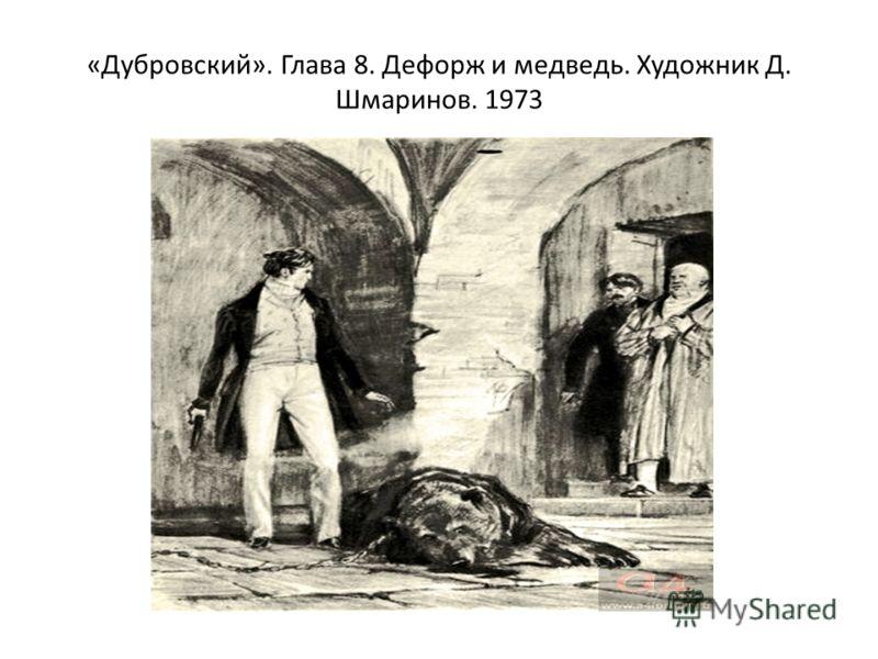 Дубровский учитель