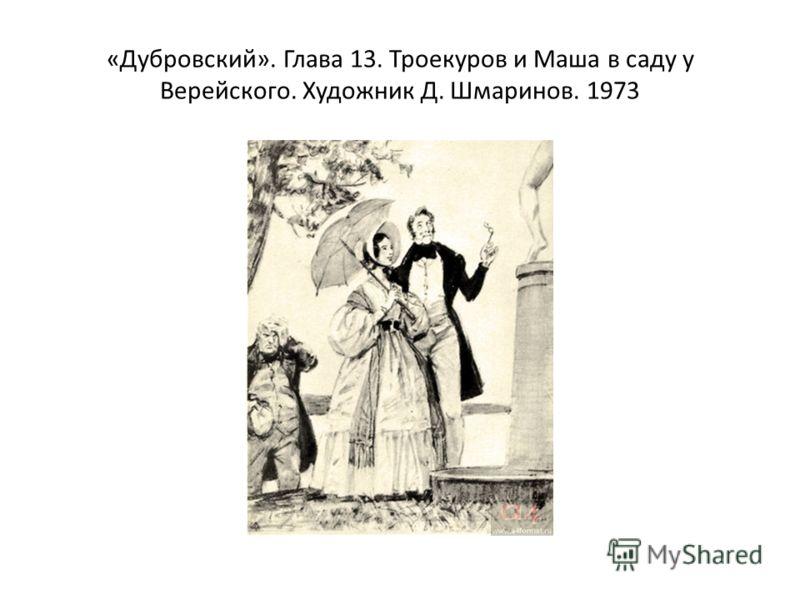 «Дубровский». Глава 13. Троекуров и Маша в саду у Верейского. Художник Д. Шмаринов. 1973