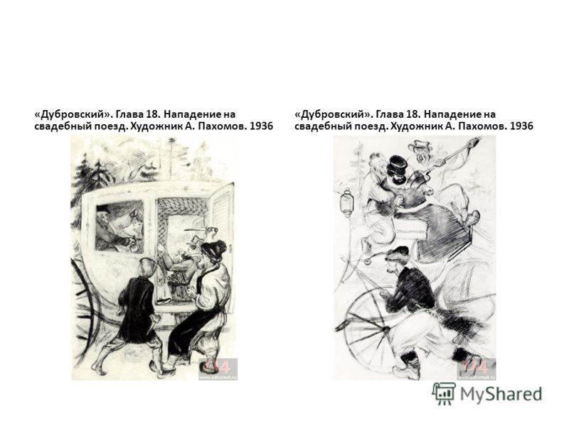 «Дубровский». Глава 18. Нападение на свадебный поезд. Художник А. Пахомов. 1936