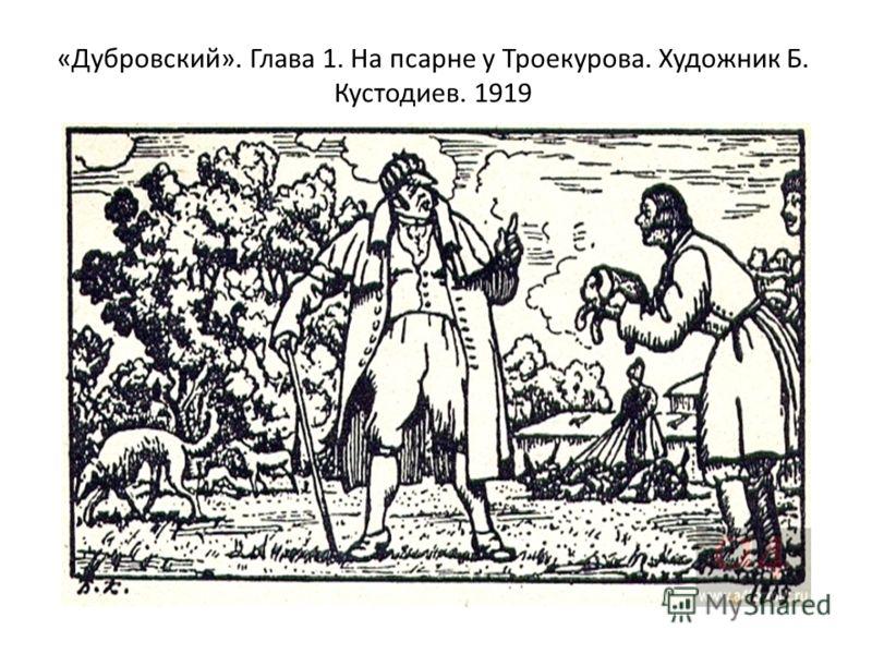 «Дубровский». Глава 1. На псарне у Троекурова. Художник Б. Кустодиев. 1919