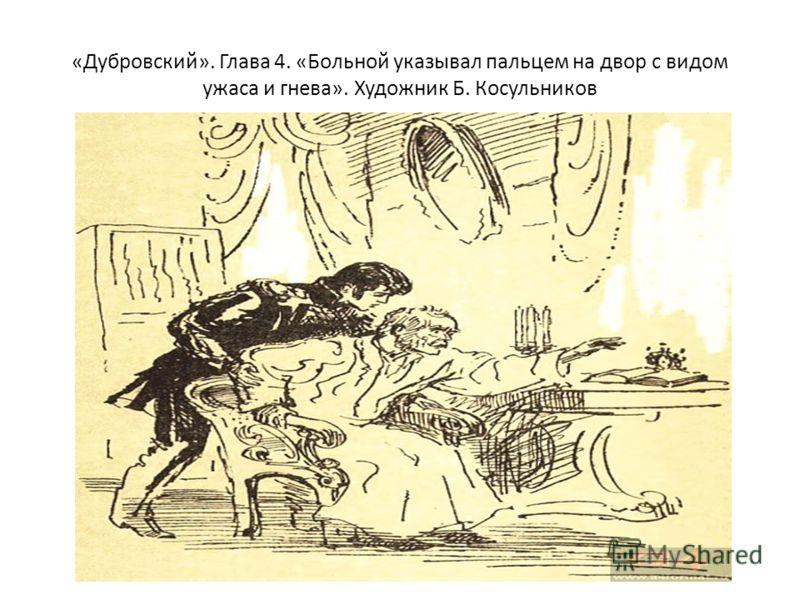 «Дубровский». Глава 4. «Больной указывал пальцем на двор с видом ужаса и гнева». Художник Б. Косульников