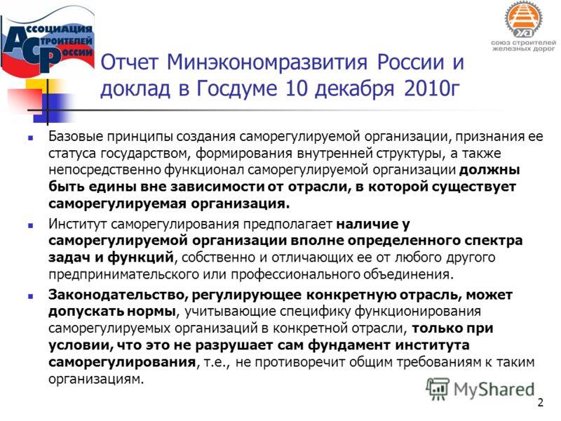 Отчет Минэкономразвития России и доклад в Госдуме 10 декабря 2010г Базовые принципы создания саморегулируемой организации, признания ее статуса государством, формирования внутренней структуры, а также непосредственно функционал саморегулируемой орган