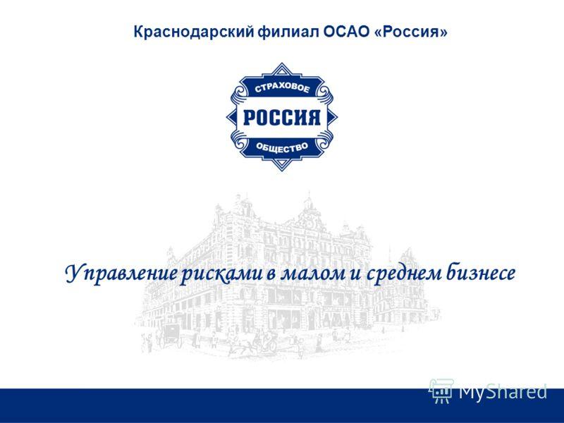 Краснодарский филиал ОСАО «Россия» Управление рисками в малом и среднем бизнесе