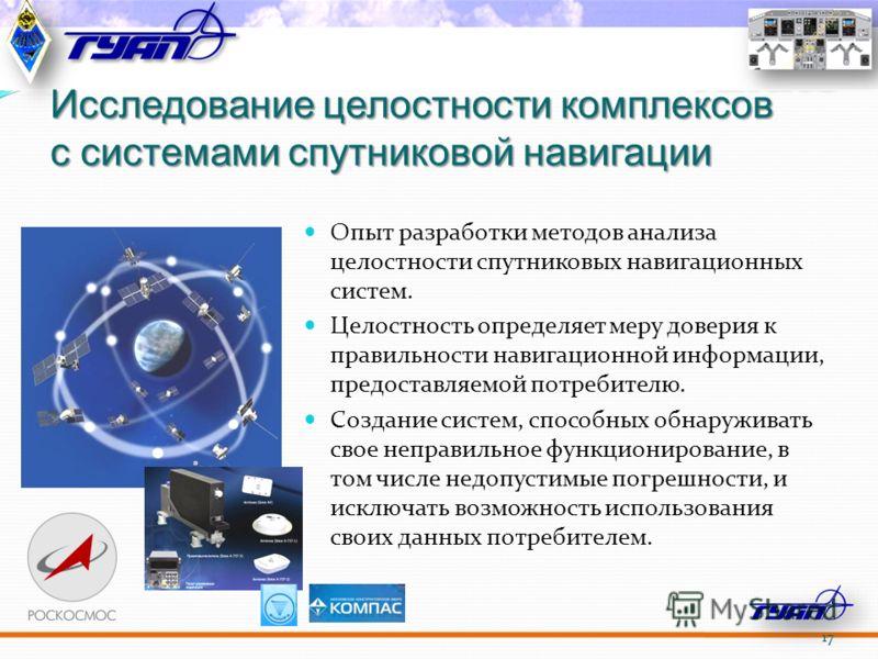 17 Опыт разработки методов анализа целостности спутниковых навигационных систем. Целостность определяет меру доверия к правильности навигационной информации, предоставляемой потребителю. Создание систем, способных обнаруживать свое неправильное функц