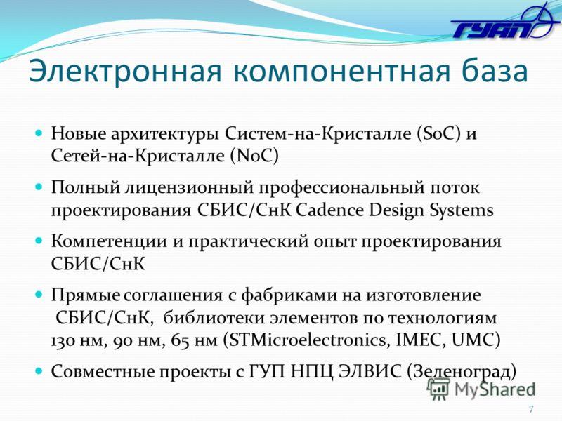 7 Электронная компонентная база Новые архитектуры Систем-на-Кристалле (S0C) и Сетей-на-Кристалле (NoC) Полный лицензионный профессиональный поток проектирования СБИС/СнК Cadence Design Systems Компетенции и практический опыт проектирования СБИС/СнК П