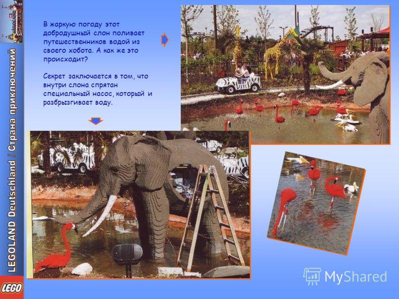 В жаркую погоду этот добродушный слон поливает путешественников водой из своего хобота. А как же это происходит? Секрет заключается в том, что внутри слона спрятан специальный насос, который и разбрызгивает воду.