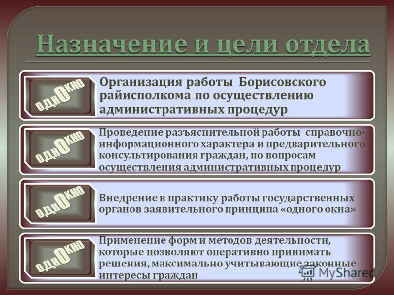 Организация работы Борисовского райисполкома по осуществлению административных процедур Проведение разъяснительной работы справочно - информационного характера и предварительного консультирования граждан, по вопросам осуществления административных пр