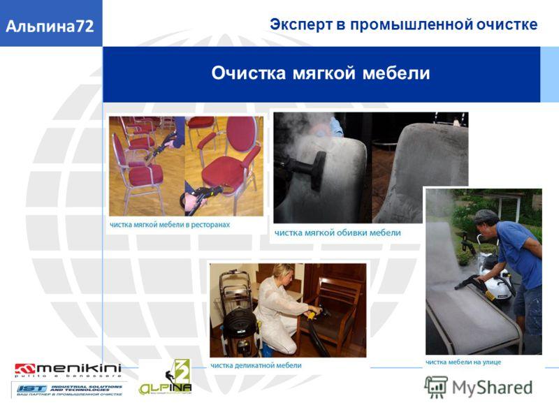 Эксперт в промышленной очистке Альпина72 Очистка мягкой мебели